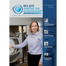 """Magazine """"All for dry cleaning and laundry"""" №1-2019"""